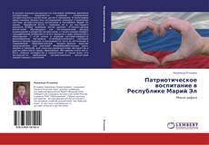 Bookcover of Патриотическое воспитание в Республике Марий Эл