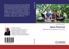 Bookcover of Арка Платона