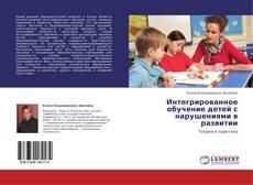 Couverture de Интегрированное обучение детей с нарушениями в развитии