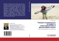 Borítókép a  Теория социальных эстафет в эпистемологии и философии науки - hoz