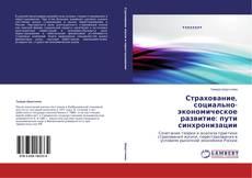Bookcover of Страхование, социально-экономическое развитие: пути синхронизации
