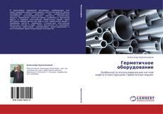 Bookcover of Герметичное оборудование