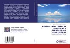Buchcover von Лингвостилистическая парадигма в современном языкознании