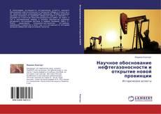 Bookcover of Научное обоснование нефтегазоносности и открытие новой провинции