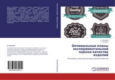 Bookcover of Оптимальные планы экспериментальной оценки качества изделий