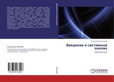 Введение в системный анализ kitap kapağı