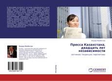 Bookcover of Пресса Казахстана,  двадцать лет независимости