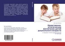 Обложка Нравственно-эстетическое воспитание детей дошкольного возраста