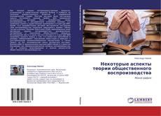 Обложка Некоторые аспекты теории общественного воспроизводства