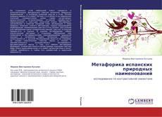Bookcover of Метафорика испанских природных наименований