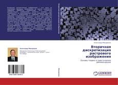 Bookcover of Вторичная дискретизация растрового изображения