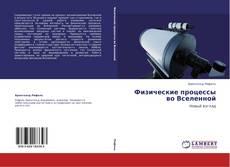 Bookcover of Физические процессы во Вселенной