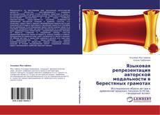 Обложка Языковая репрезентация авторской модальности в берестяных грамотах
