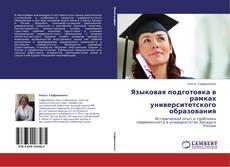 Capa do livro de Языковая подготовка в рамках университетского образования