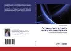 Portada del libro de Патофизиологические аспекты озонотерапии