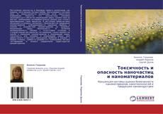 Обложка Токсичность и опасность наночастиц и наноматериалов