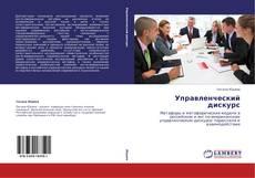 Обложка Управленческий дискурс