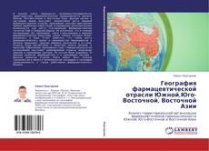 Buchcover von География фармацевтической отрасли Южной,Юго-Восточной, Восточной Азии