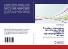 Bookcover of Профессиональное самоопределение учащихся хореографической школы