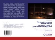 Capa do livro de Методы анализа результатов компьютерного обеспечения МИД РФ