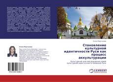 Bookcover of Становление культурной идентичности Руси как процесс аккультурации