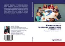 Обложка Национальные традиции российского образования