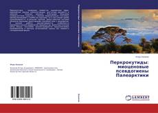 Bookcover of Перкрокутиды: миоценовые псевдогиены Палеарктики