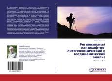 Bookcover of Региональный ландшафтно-литогеохимический и геодинамический анализ
