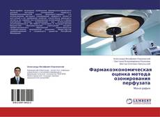 Bookcover of Фармакоэкономическая оценка метода озонирования перфузата