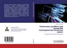 Bookcover of Типичные ошибки при решении психодиагностических задач