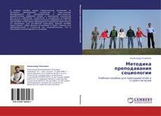 Bookcover of Методика преподавания социологии