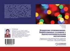 Bookcover of Коррозия алюминиево-бериллиевых сплавов с щелочноземельными металлами