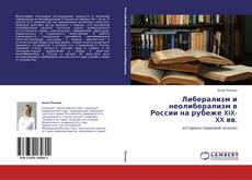Capa do livro de Либерализм и неолиберализм в России на рубеже XIX-XX вв.