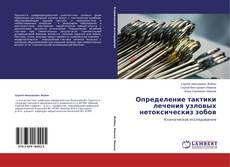 Bookcover of Определение тактики лечения узловых нетоксическиз зобов