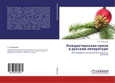 Bookcover of Рождественская проза в русской литературе