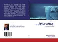 Bookcover of Тайны полярных экспедиций 1912 года