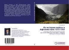 Buchcover von Из истории войны в Афганистане 1979-1989