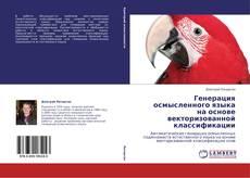 Bookcover of Генерация осмысленного языка на основе векторизованной классификации