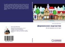 Buchcover von Деревянное зодчество