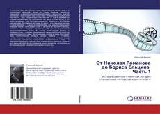 От Николая Романова до Бориса Ельцина. Часть 1 kitap kapağı