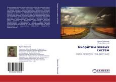 Buchcover von Биоритмы живых систем