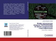 Borítókép a  Инфо-логическая модель ТЕРРОРИЗМА на фоне социальной стратификации - hoz