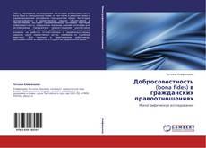 Portada del libro de Добросовестность (bona fides) в гражданских правоотношениях