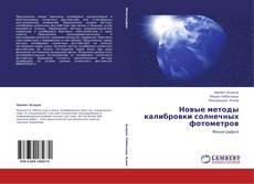 Buchcover von Новые методы  калибровки солнечных фотометров