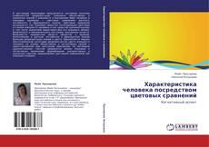 Bookcover of Характеристика человека посредством цветовых сравнений