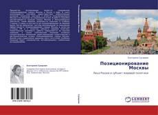 Позиционирование Москвы的封面