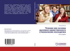 Обложка Чтение как основа духовно-нравственного  становления молодёжи