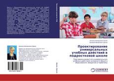 Обложка Проектирование универсальных учебных действий в подростковой школе