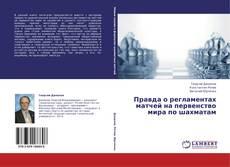 Couverture de Правда о регламентах матчей на первенство мира по шахматам