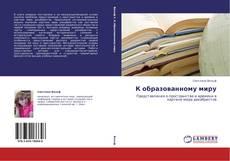 Buchcover von К образованному миру